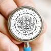 İslamiyetin Ruh Sağlığına Verdiği Önem